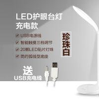 儿童LED小台灯护眼书桌大学生写字可充电宿舍学习USB台风卧室床头 白色(充电800毫安)+送USB线 触摸开关