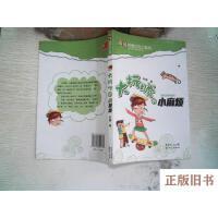 【旧书8成新】烦恼就像巧克力系列:大折腾的小麻烦
