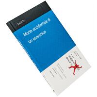 一个无政府主义者的意外死亡 达里奥福 吕同六翻译 精装 诺贝尔文学奖 戏剧 正版书籍