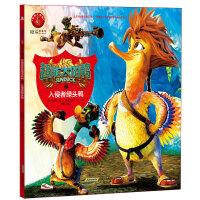 超能太阳鸭奇趣拼读故事书之 入侵者绿头鸭