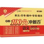 17春 期末100分冲刺卷四年级语文―北师大版(下)