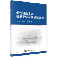 【按需印刷】-惯性导航设备性能测试与维修性分析