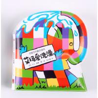花格子大象洗澡书:艾玛爱洗澡