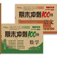 期末冲刺100分完全试卷五年级上册套装 北师数学+人教语文19秋