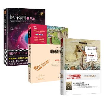 七年级下册部编教材推荐必读书目(海底两万里+骆驼祥子+银河帝国)套装共3册