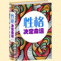 全民阅读-《性格决定命运》超值精装典藏版