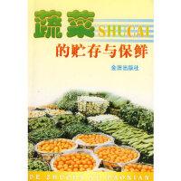封面有磨痕-XX-蔬菜的储存与保鲜 9787508206929 金盾出版社 知礼图书专营店