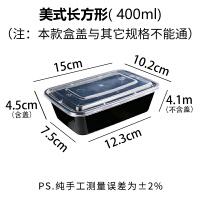 1000ml美式长方形一次性餐盒黑白色快餐外打包饭盒加厚凸盖西式 美式400ml黑色(300套带盖) 长方形