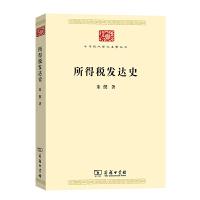 所得税发达史(中华现代学术名著丛书)朱�� 著 商务印书馆