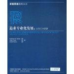 追求专业化发展:以自已为资源(圣智英语教师丛书)