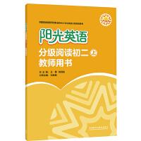 阳光英语分级阅读(初二上)(教师用书)