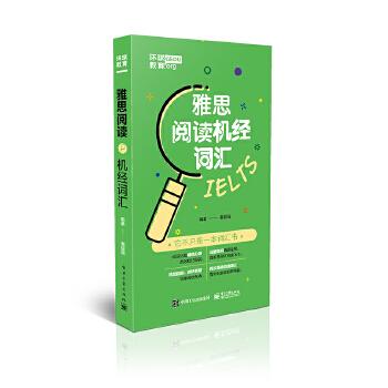 雅思阅读机经词汇(pdf+txt+epub+azw3+mobi电子书在线阅读下载)