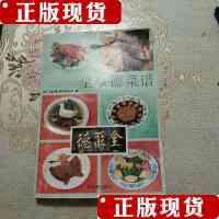 [二手书旧书9成新]全聚德菜谱 /北京前门全聚德烤鸭店著 新世界出版社