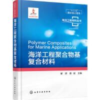海洋工程材料丛书--海洋工程聚合物基复合材料 肇研,蔡斌 化学工业出版社9787122270009