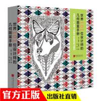 官方正版平面设计书籍 世界101位设计师的几何图案手册一本设计书460幅几何图案设计案例超实用的素材资料库几何图案作品