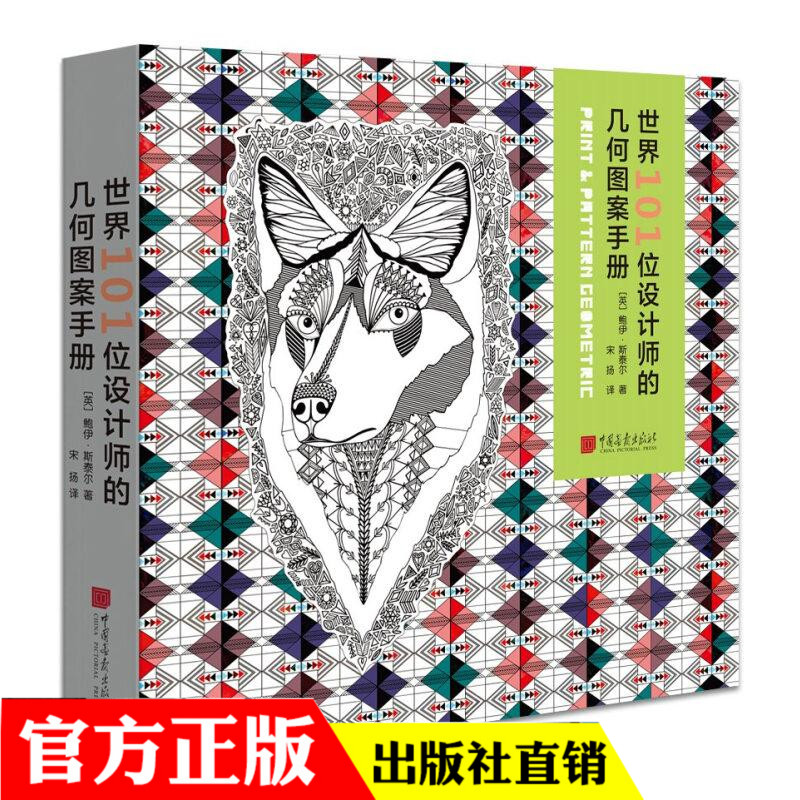 官方正版平面设计书籍 世界101位设计师的几何图案手册一本设计书460幅几何图案设计案例超实用的素材资料库几何图案作品集书籍 出版社直销