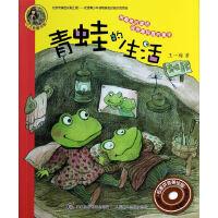 小人鱼童书馆(名家拼音美绘版)――青蛙的生活