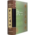 中医大辞典(第2版)