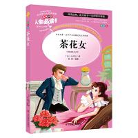 茶花女 推荐书目-人生书 名师点评 美绘插图版