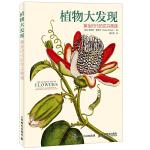 植物大发现 黄金时代的花卉图谱