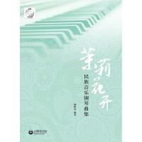 茉莉花开――民族音乐钢琴曲集 (【按需印刷】)
