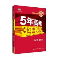 曲一线 2021A版 高考数学 新高考适用 5年高考3年模拟 新课程标准版五三