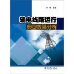 【RT7】输电线路运行典型故障分析 卢明 中国电力出版社 9787512350823
