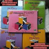 【二手旧书9成新】巴斯蒂安钢琴教程(5)(共5册)(原版引进)9787807515395