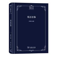 英语语体(季愚文库)侯维瑞 编著 商务印书馆