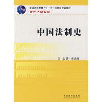 现代法学教材:中国法制史