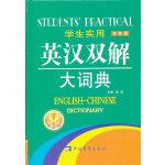 2013 学生实用英汉双解大词典(第3版)