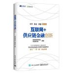 互联网+供应链金融创新(团购,请致电010-57993149)