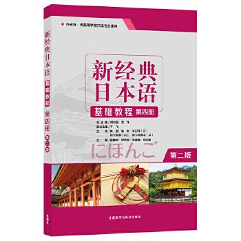 新经典日本语(第二版)(基础教程)(第四册)