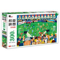 邦臣拼图300块足球赛儿童立体拼图6-9-10岁儿童益智游戏玩具书观察力训练书动手动脑全脑开发手工立体拼图儿童礼物
