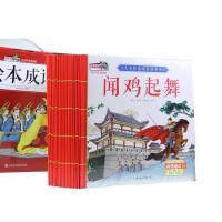 儿童绘本成语故事书20册 故事里的中国有声伴读成语接龙 3-6-7-10岁儿童启蒙认知绘本故事书 亲子共读睡前故事绘本