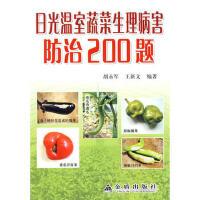 日光温室蔬菜生理病害防治200题 胡永军 金盾出版社