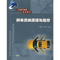 【二手旧书8成新】轿车音响原理与检修 曹利民,幸坤涛 9787114054686 人民交通出版社