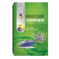船舶航空润滑与特种油液