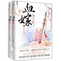 【RTZ】血嫁之金枝玉叶(套装上下册) 远月 青岛出版社 9787539955421