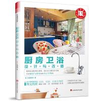 打造理想的家 厨房卫浴设计与改造 解决方案真实案例创意设计风格精选 空间布局 选材预算施工 小户型设计参考书