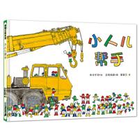 蒲蒲兰绘本馆 小人儿帮手 精装硬壳硬面绘本 婴幼儿童绘本故事少儿认知故事 满足喜欢工程车的孩子的愿望 有趣的交通工具绘