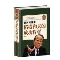 全民阅读-《自我管理课稻盛和夫的成功哲学》超值精装典藏版