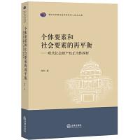 个体要素和社会要素的再平衡:现代社会财产权正当性探析