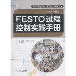 "FESTO过程控制实践手册(高等职业教育""十三五""规划教材(自动化专业课程群))"