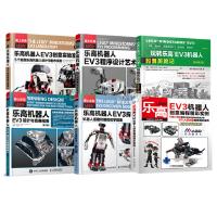 乐高机器人EV3设计与竞赛指南+EV3探索书+程序设计艺术+创意实验室 器人赛事指导手册+创意编程精彩实例+玩转机器人