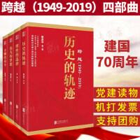 现货发售 跨越1949-2019历史的轨迹+理性的选择+伟大的梦想+不懈的奋斗4本套 建国70周年 中共党史书籍党建读