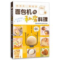 面包机的私房料理 杜佳颖 林亦�B 福建科技出版社【新华书店 品质保证】
