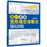 高一英语完形填空诊断式强化训练 英语强化训练 芒果英语