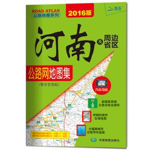2016公路地图系列:河南及周边省区公路网地图集(冀晋鲁鄂皖)