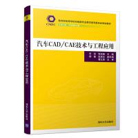 汽车CAD/CAE技术与工程应用